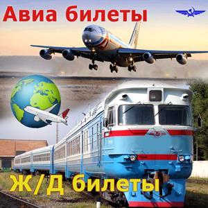 Авиа- и ж/д билеты Кировского