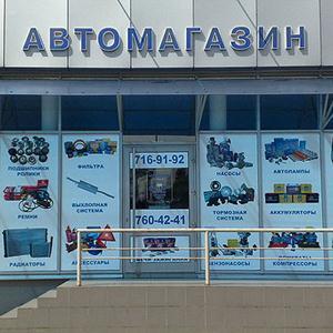 Автомагазины Кировского