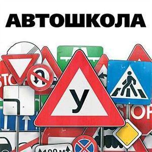 Автошколы Кировского