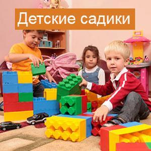 Детские сады Кировского