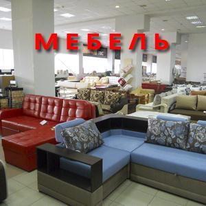 Магазины мебели Кировского
