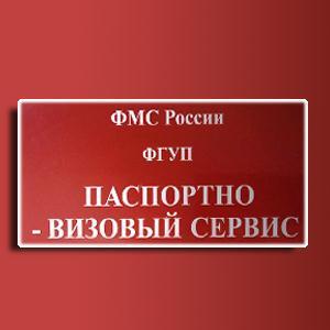 Паспортно-визовые службы Кировского