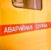 Аварийные службы в Кировском