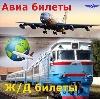 Авиа- и ж/д билеты в Кировском