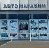 Автомагазины в Кировском