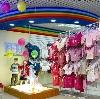 Детские магазины в Кировском