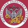 Налоговые инспекции, службы в Кировском