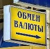 Обмен валют в Кировском