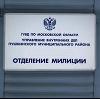 Отделения полиции в Кировском