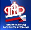 Пенсионные фонды в Кировском