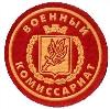 Военкоматы, комиссариаты в Кировском