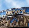 Зоопарки в Кировском