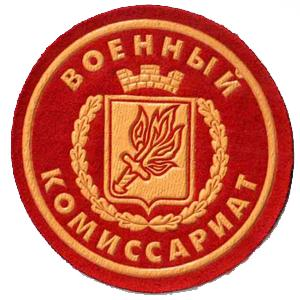 Военкоматы, комиссариаты Кировского