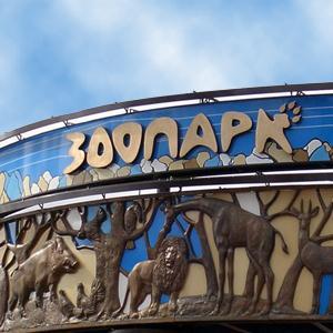 Зоопарки Кировского